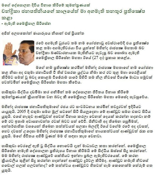 know who attacked me' - Maithripala