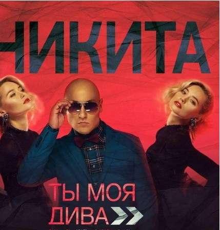 Скачать музыку российские поп исполнители